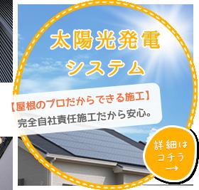 太陽光発電システム 【屋根のプロだからできる施工】 完全自社責任施工だから安心。