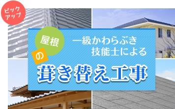 一級かわらぶき技能士による屋根の葺き替え工事