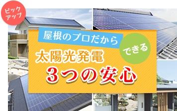 屋根のプロだからできる太陽光発電3つの安心
