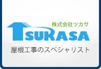 宮崎で屋根瓦工事や雨漏り修理・太陽光発電なら株式会社ツカサ