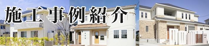 施工事例紹介 屋根工事のスペシャリストである株式会社ツカサの施工事例をご紹介いたします。