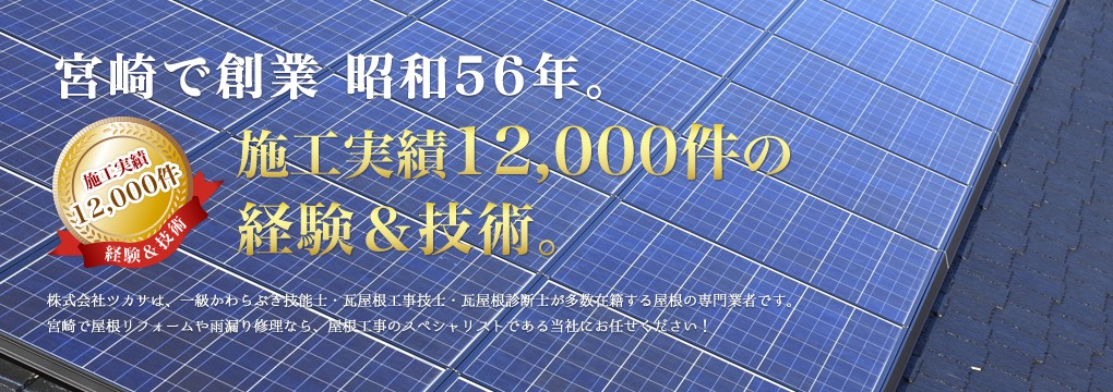 宮崎で創業昭和56年。 施工実績12,000件の経験&技術。
